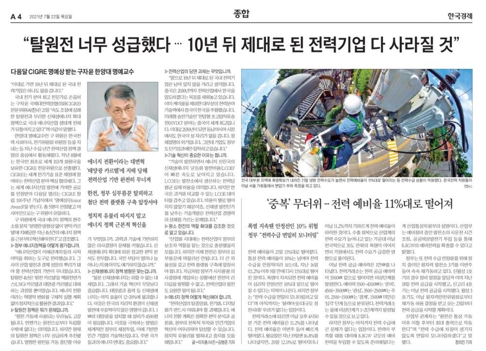 한국경제_2021.07.22(목)_A4면.jpg